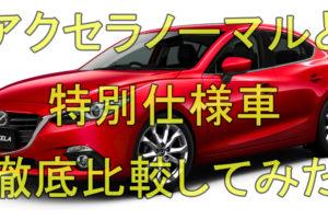 アクセラ特別仕様アイキャッチ【画像】