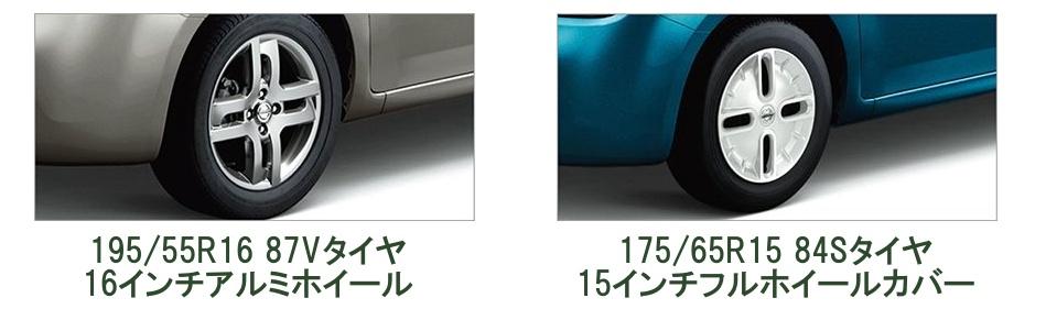 タイヤ サイズ キューブ 日産