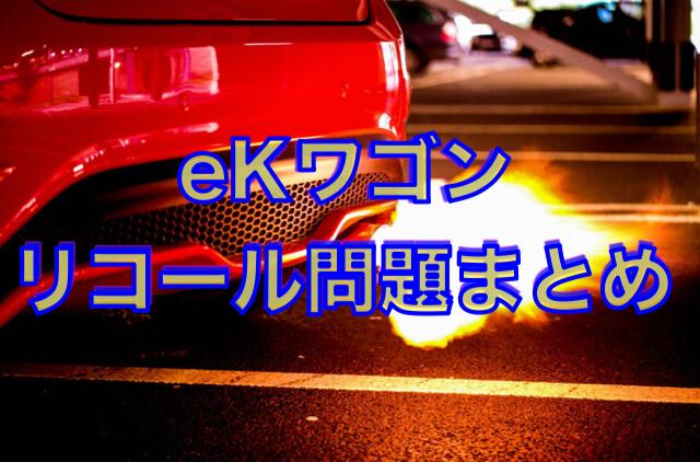 自動車 リコール 三菱