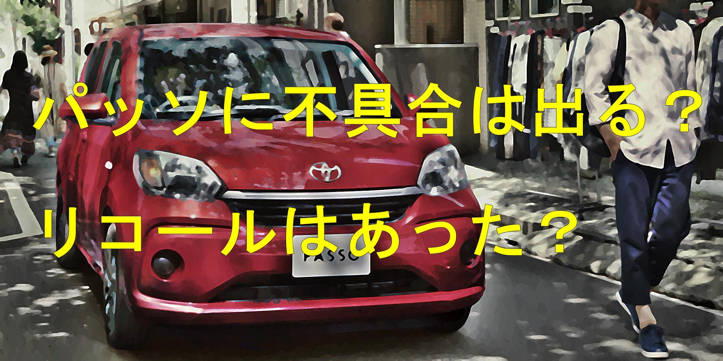 リコール 検索 トヨタ