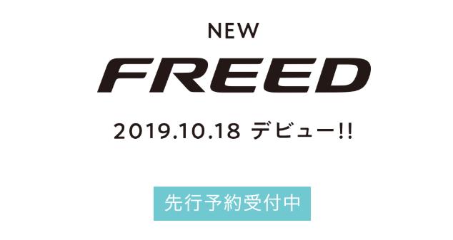 発売日2019年10月18日改良車新型車フリード先行受付開始お知らせ