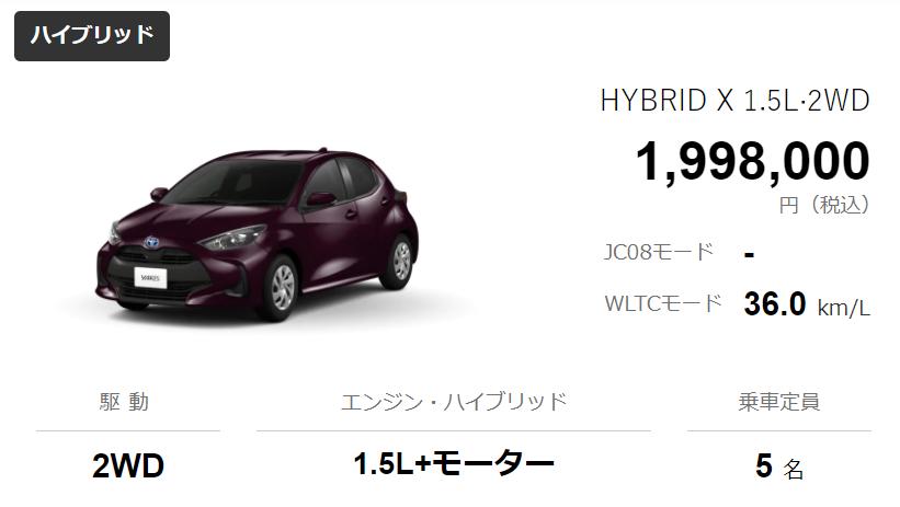 【新型トヨタ シエンタフルモデルチェンジ2021最新情報】燃費の良さでシエンタを選ぶなら新モデルの方がおすすめ