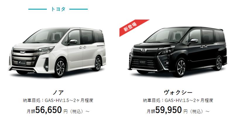 新型 トヨタ ノア フルモデルチェンジ ヴォクシー KINTO