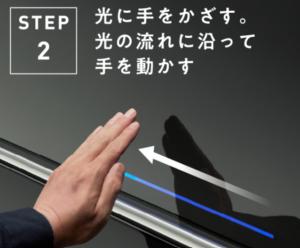 ジェスチャーコントロール・パワースライドドア2