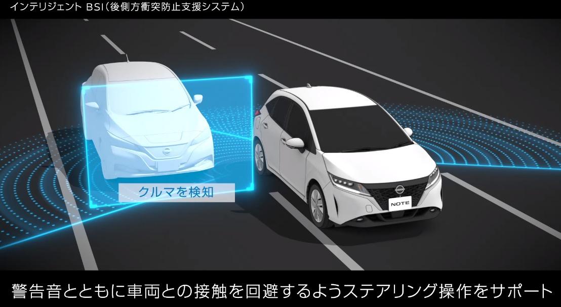 新型 日産 ノート フルモデルチェンジ インテリジェントBSI