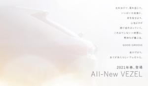 ホンダ 新型 ヴェゼル フルモデルチェンジ 見た目はどうなる エクステリア