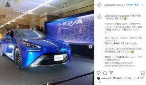 新型 トヨタ ミライ フルモデルチェンジ 2020年12月